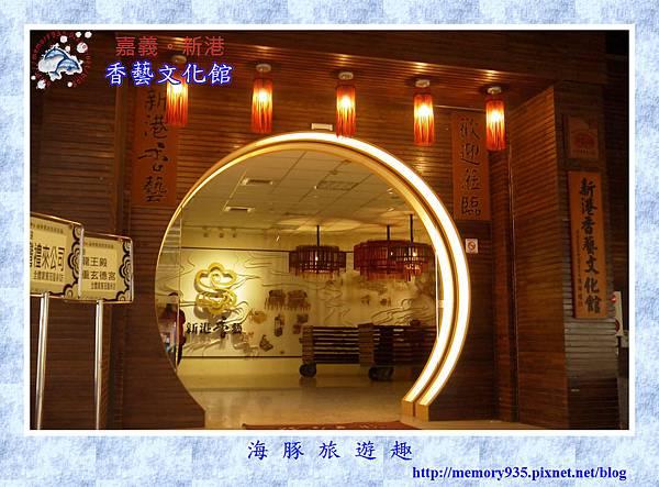 新港~香藝文化館 (2)