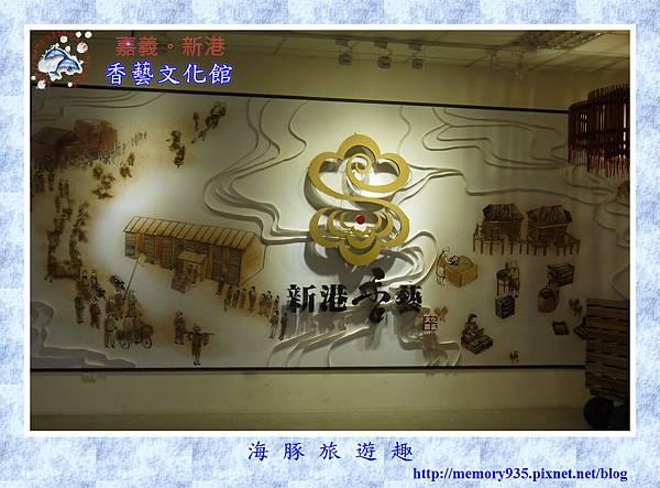 新港~香藝文化館 (6)