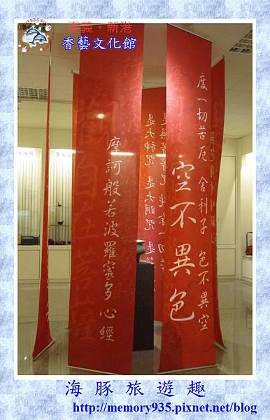 新港~香藝文化館 (8)
