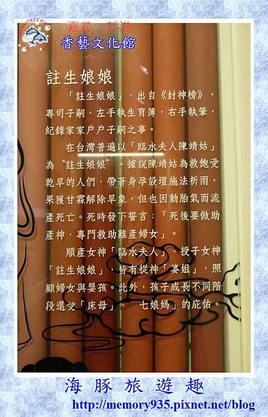 新港~香藝文化館 (10)