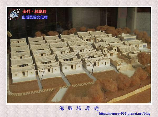 山后民俗文化村 (2)