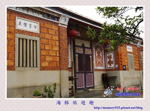 山后民俗文化村 (4)
