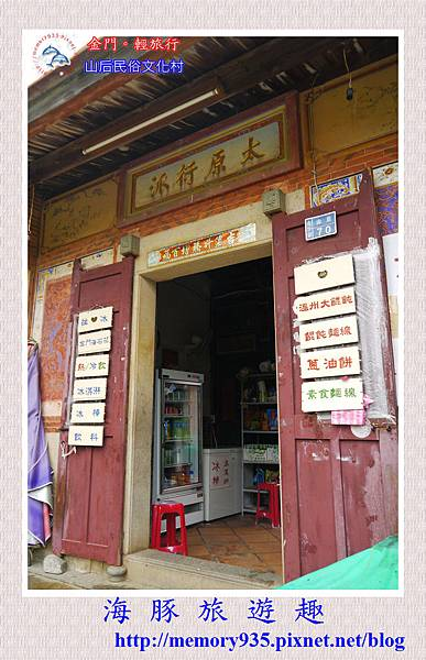 山后民俗文化村 (5)