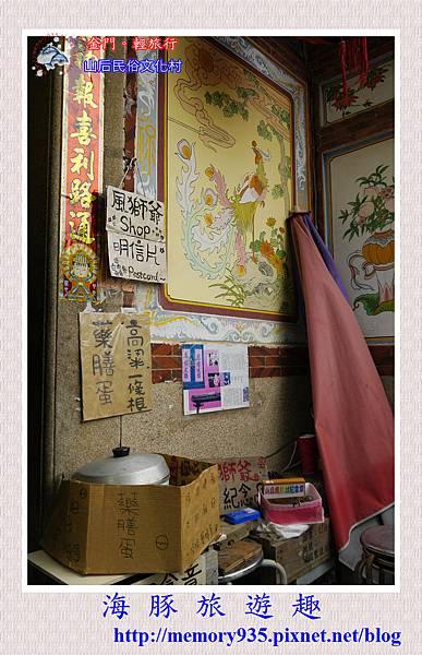 山后民俗文化村 (6)