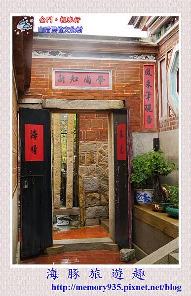 山后民俗文化村 (13)