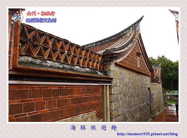 山后民俗文化村 (15)