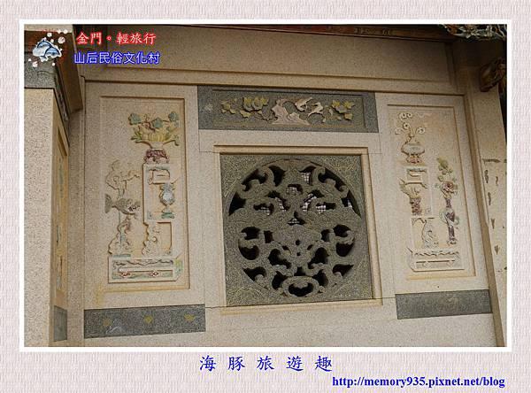 山后民俗文化村 (23)