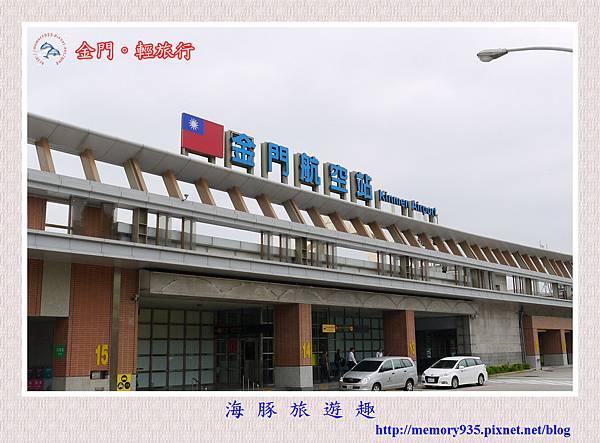 金門旅宿 (1)