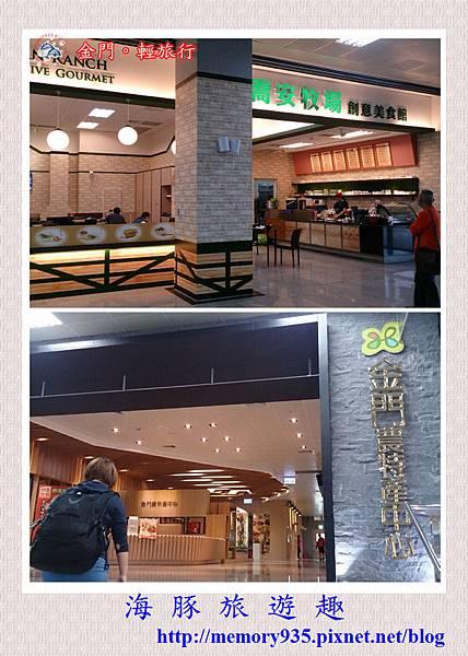 金門旅宿 (7)