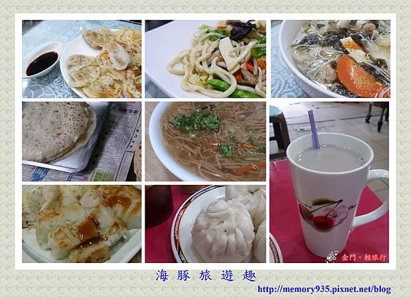 金門素食 (1)