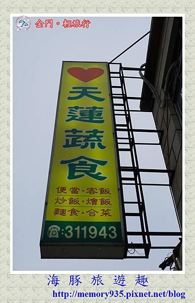 金門素食 (2)
