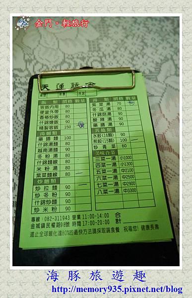 金門素食 (3)