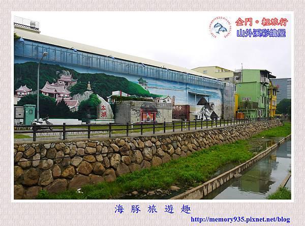 山外溪彩繪屋 (1)