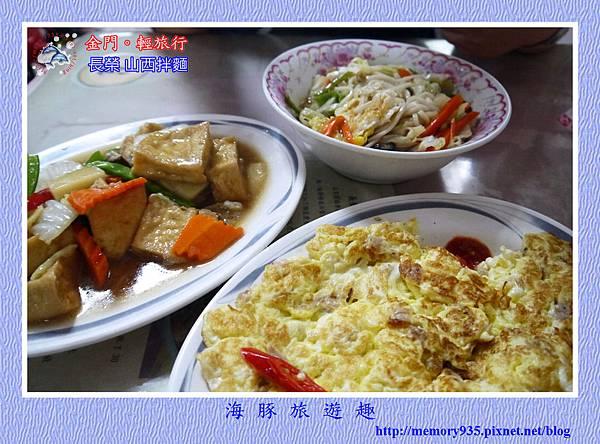 長榮山西拌麵 (1)