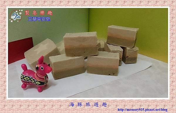NO10. 艾草平安皂 (1)