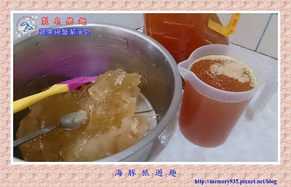NO11. 蔬果碗盤潔淨皂 (7)