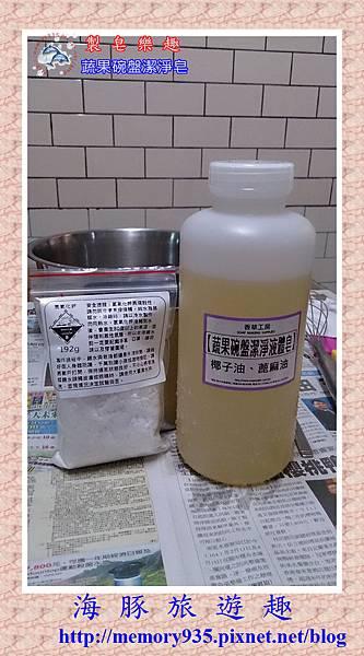 NO11. 蔬果碗盤潔淨皂 (9)