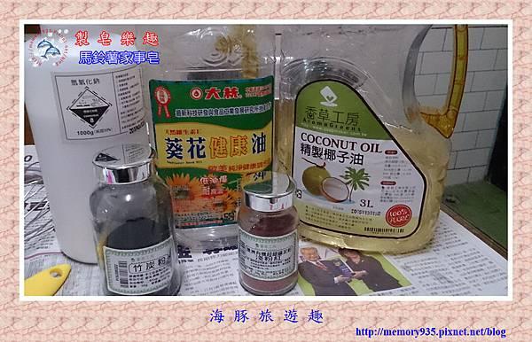 NO12. 馬鈴薯家事皂 (3)