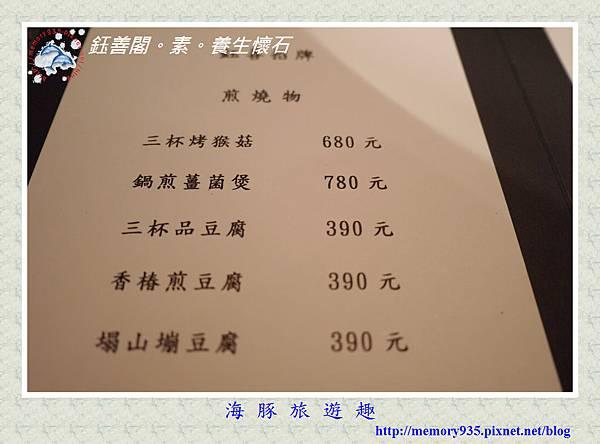台北。鈺善閣素懷石料理 (2)