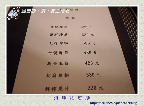 台北。鈺善閣素懷石料理 (3)
