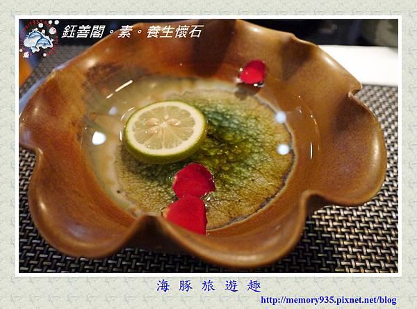 台北。鈺善閣素懷石料理 (4)