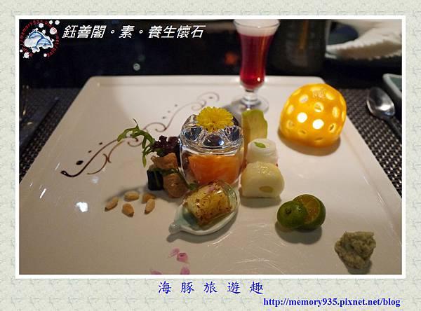 台北。鈺善閣素懷石料理 (7)