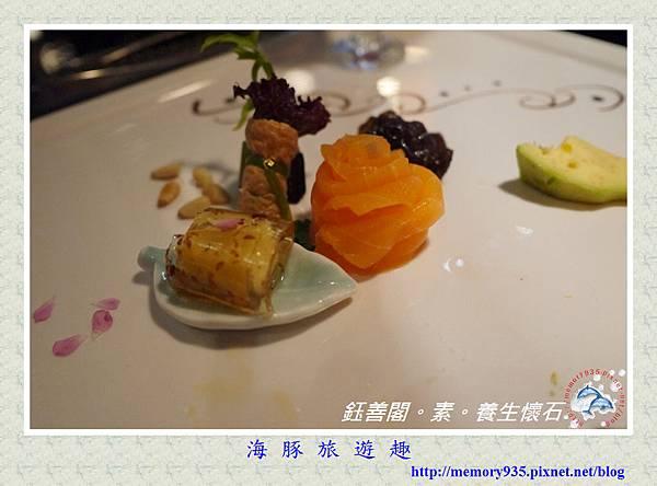 台北。鈺善閣素懷石料理 (8)