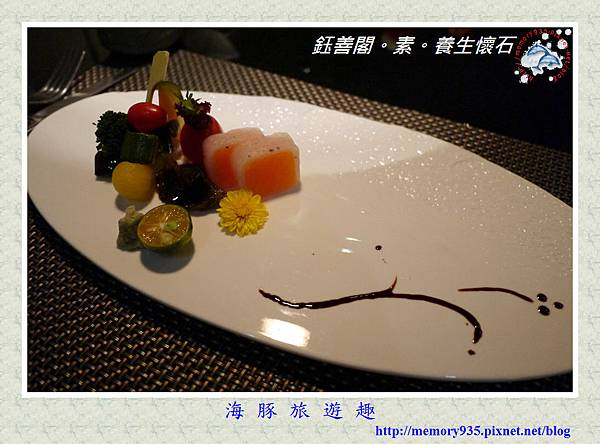 台北。鈺善閣素懷石料理 (9)