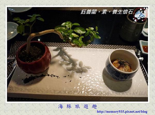 台北。鈺善閣素懷石料理 (10)