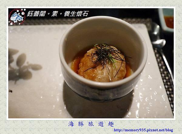 台北。鈺善閣素懷石料理 (11)