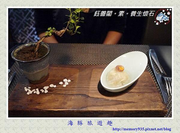 台北。鈺善閣素懷石料理 (12)