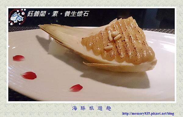台北。鈺善閣素懷石料理 (13)
