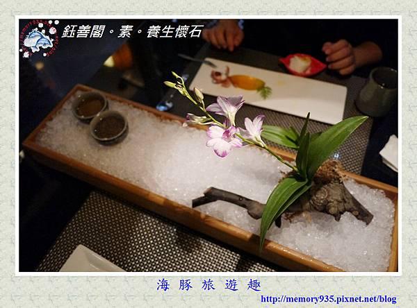 台北。鈺善閣素懷石料理 (15)