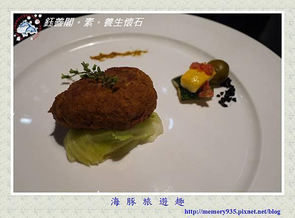 台北。鈺善閣素懷石料理 (17)