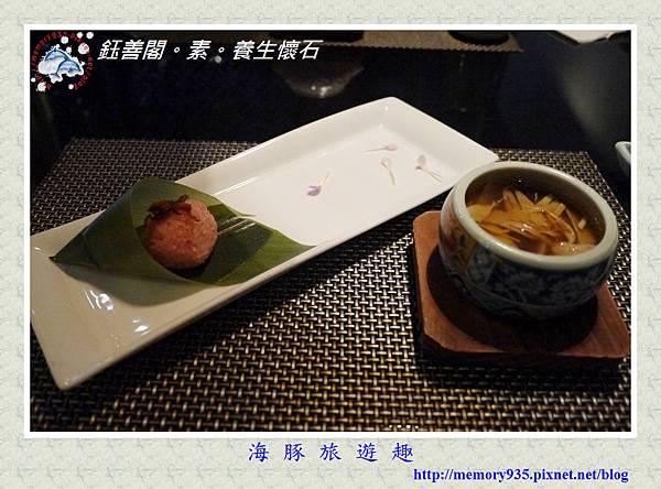 台北。鈺善閣素懷石料理 (19)