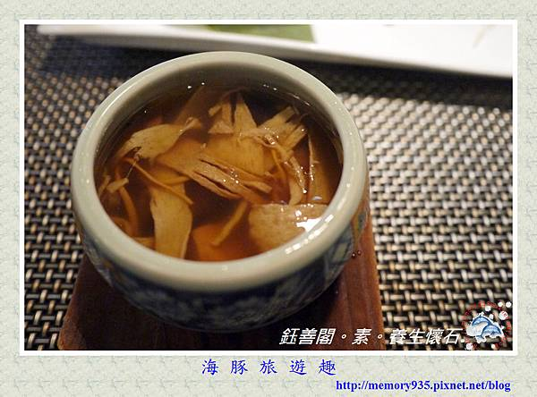 台北。鈺善閣素懷石料理 (21)