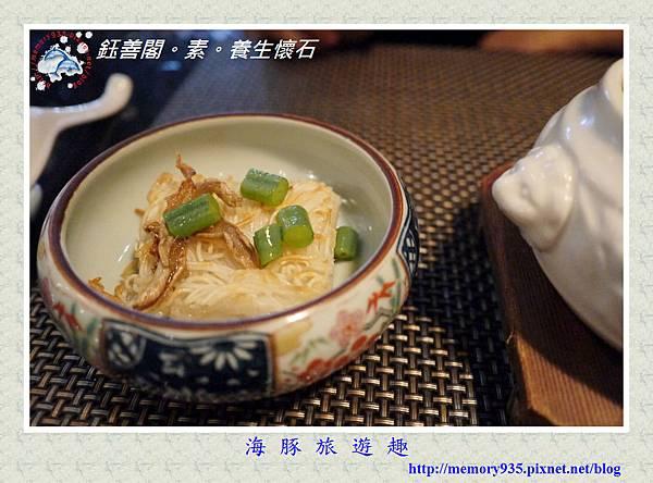 台北。鈺善閣素懷石料理 (24)