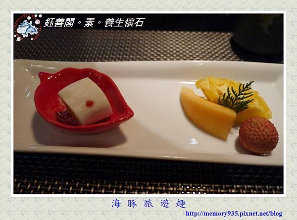 台北。鈺善閣素懷石料理 (25)