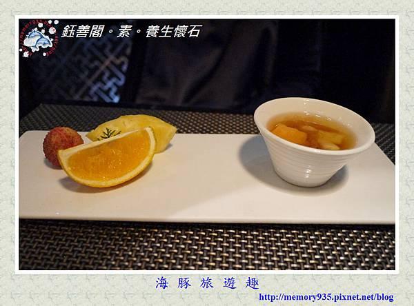 台北。鈺善閣素懷石料理 (26)