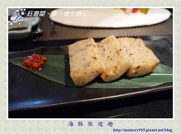 台北。鈺善閣素懷石料理 (27)