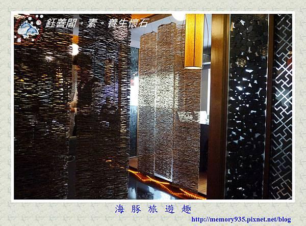 台北。鈺善閣素懷石料理 (28)