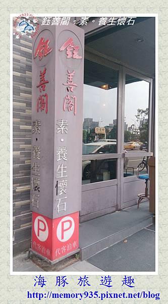 台北。鈺善閣素懷石料理 (29)