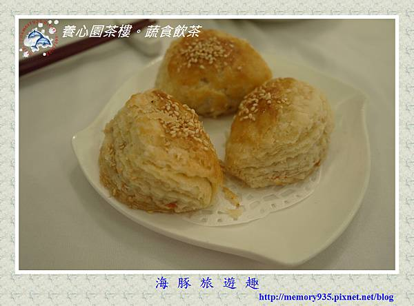 台北。養心樓茶園蔬食飲茶 (2)