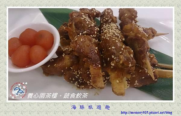 台北。養心樓茶園蔬食飲茶 (3)