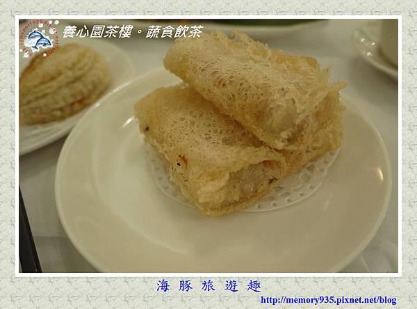 台北。養心樓茶園蔬食飲茶 (4)