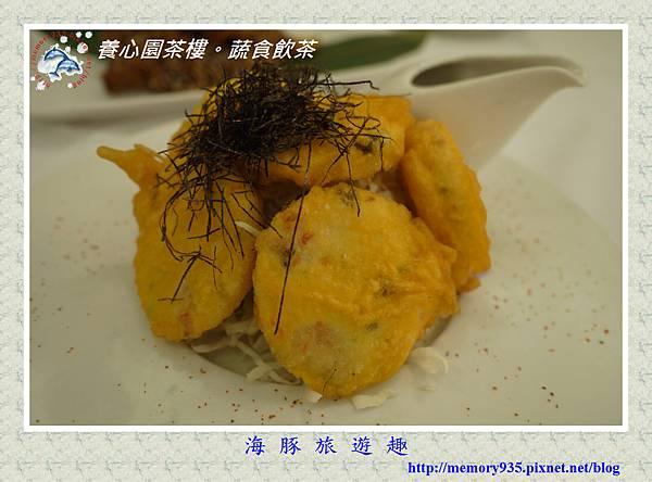 台北。養心樓茶園蔬食飲茶 (5)