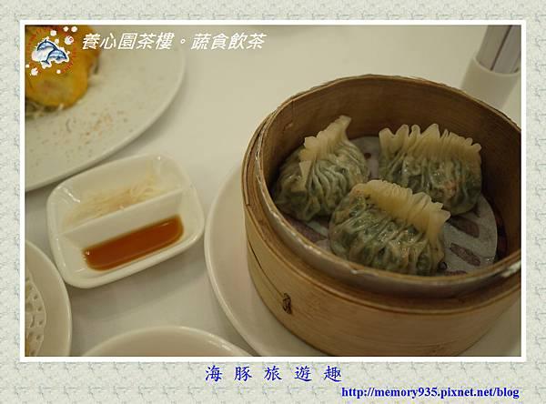台北。養心樓茶園蔬食飲茶 (7)