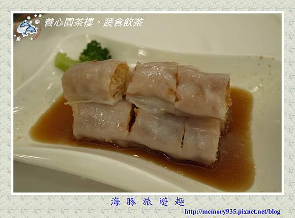 台北。養心樓茶園蔬食飲茶 (8)