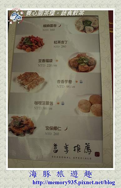 台北。養心樓茶園蔬食飲茶 (10)