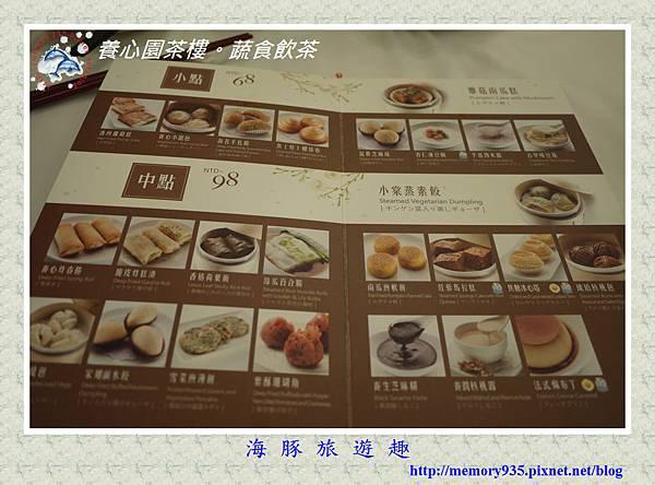台北。養心樓茶園蔬食飲茶 (11)
